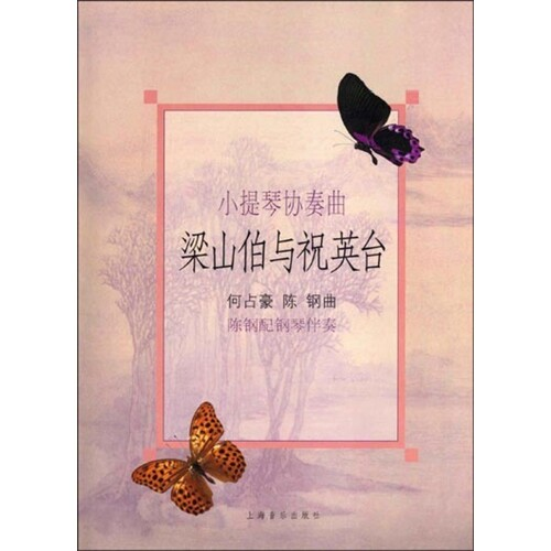 Butterfly Lovers Concerto Violin And Piano (Softcover Book)